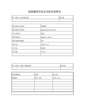 氨溶液化学品安全技术说明书.doc
