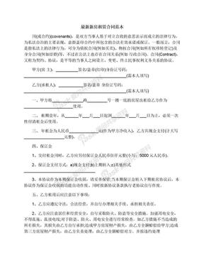最新新房租赁合同范本.docx