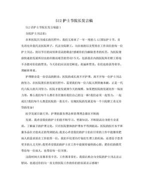 512护士节院长发言稿.doc
