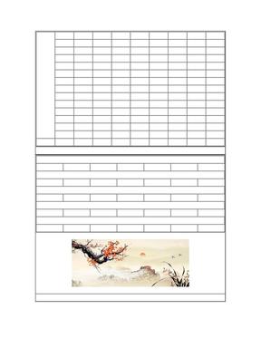 硬笔书法方格纸-A4.doc
