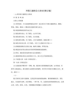 环保主题班会主持词(修订稿).doc