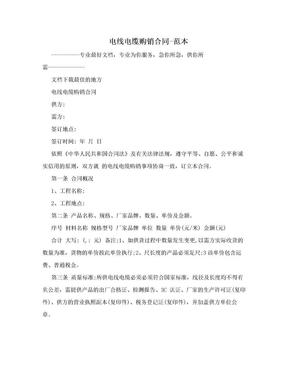 电线电缆购销合同-范本.doc