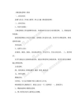 山东人民出版社小学三年级品德与社会上册《我们敬爱的老师》教案.doc