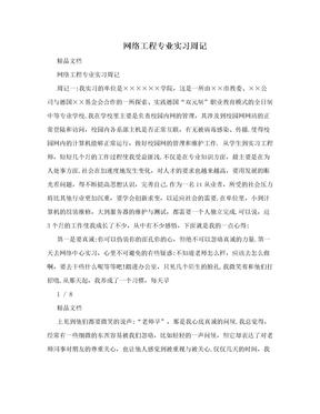 网络工程专业实习周记.doc