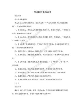幼儿园师德承诺书.doc