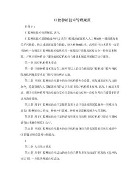 口腔种植技术管理规范.doc