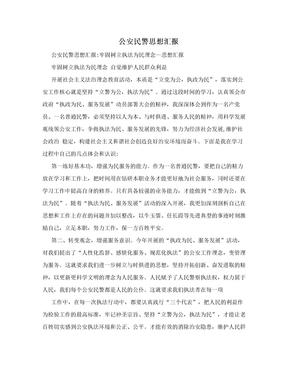公安民警思想汇报.doc