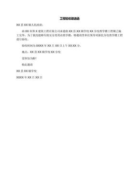 工程验收邀请函.docx