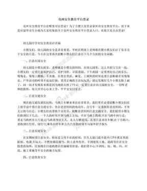 亳州安全教育平台登录.docx