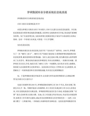 伊利集团库存分销系统信息化改造.doc