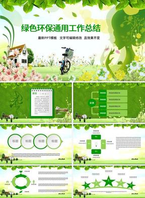 绿色环保主题风格PPT模板.pptx
