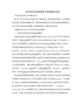 乐富珠宝行业智慧电子商务解决方案.doc