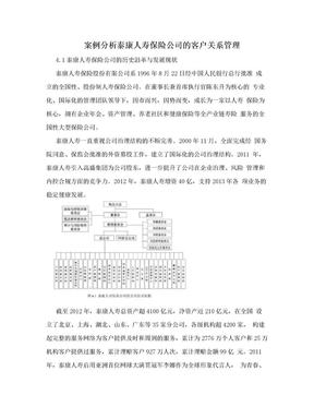 案例分析泰康人寿保险公司的客户关系管理.doc