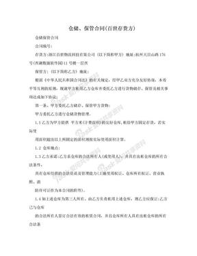 仓储、保管合同(百世存货方).doc