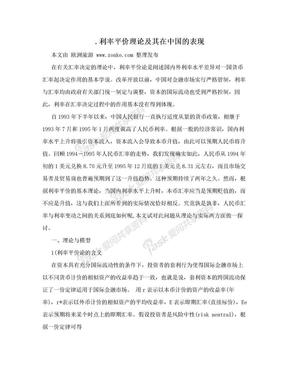 .利率平价理论及其在中国的表现.doc