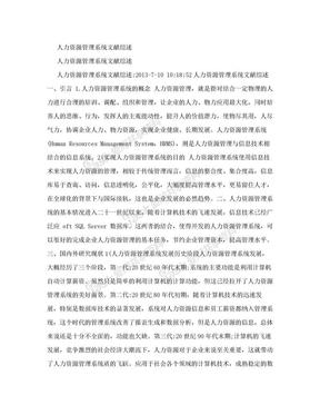 人力资源管理系统文献综述.doc