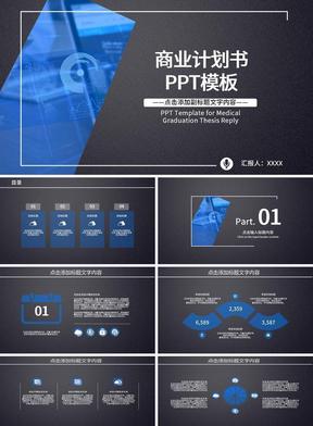 黑底蓝色白色IOS风格商业计划书PPT模板.ppt
