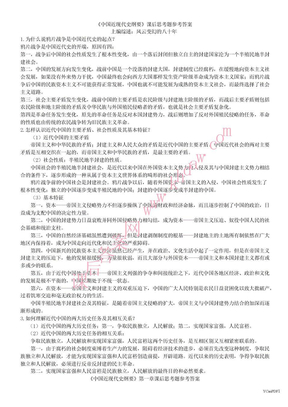中国近现代史纲要课后习题答案.doc