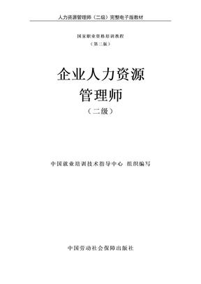 企业人力资源管理师(二级)完整电子版教材.doc