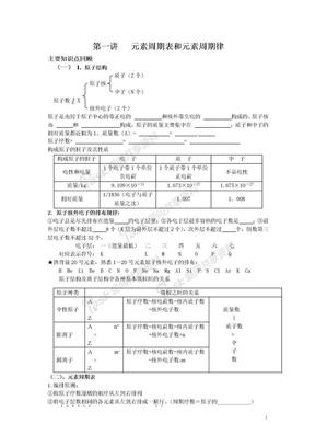 元素周期表和元素周期律.doc