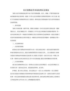 医疗废物意外事故处理应急预案.doc