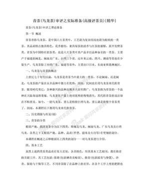 青茶(乌龙茶)审评之实际准备(高级评茶员)[精华].doc