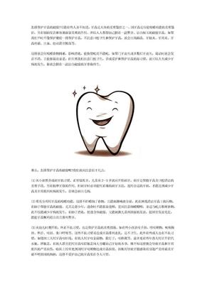 怎样保护牙齿的健康.docx