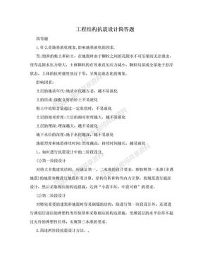 工程结构抗震设计简答题.doc