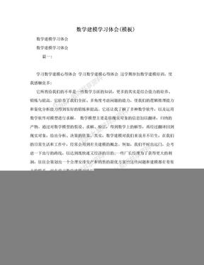 数学建模学习体会(模板).doc