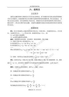 高中物理奥赛解题方法:六.递推法.doc