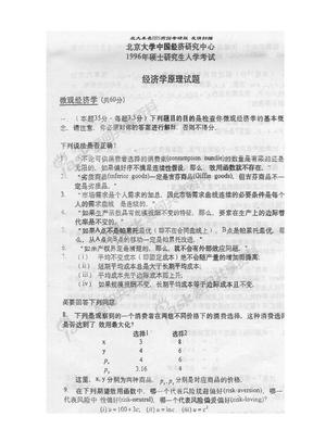 北京大学中国经济研究中心(ccer)试题全集1996-2008年经济学.pdf