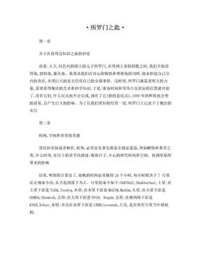 7所罗门之钥(中文版).doc