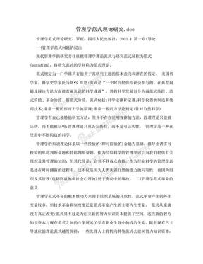 管理学范式理论研究.doc.doc