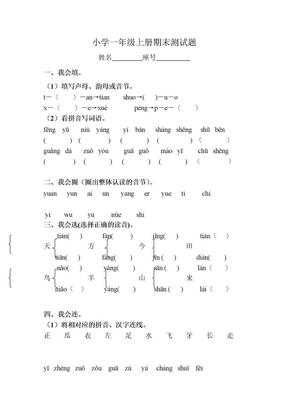 小学一年级语文上册期末测试题上学期期末(人教版)(免费下载).doc