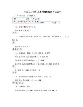 wps文字使用基本教材和使用方法说明.doc