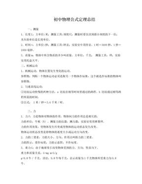 初中物理公式定理总结.doc