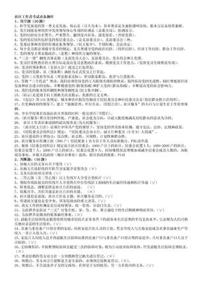最新社区工作者考试题库.doc