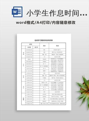 小学生作息时间表