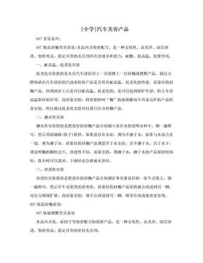 [中学]汽车美容产品.doc