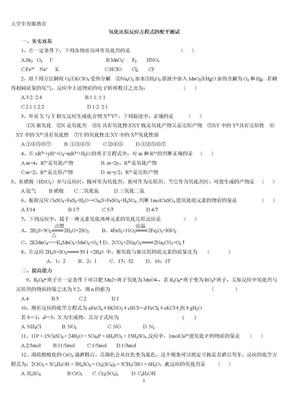 氧化还原反应方程式的配平测试题.doc
