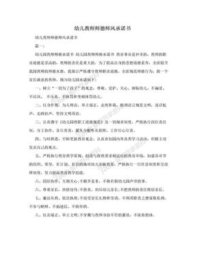幼儿教师师德师风承诺书.doc