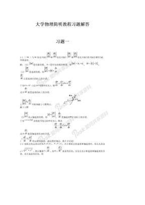 大学物理简明教程习题解答(赵近芳).doc
