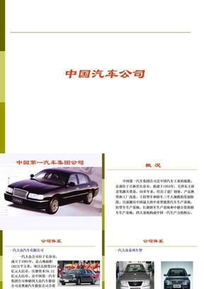3-1中国汽车公司.ppt