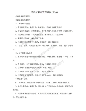 美容院规章管理制度(范本).doc