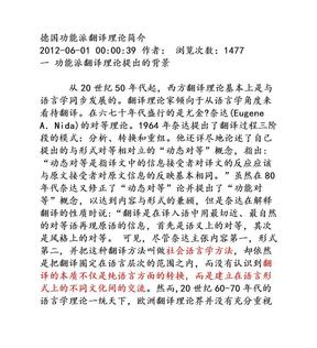 德国功能派翻译理论简介.doc