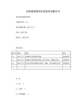 软件开发规格说明书.doc