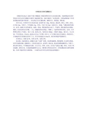 中西医结合治疗尿路结石.doc