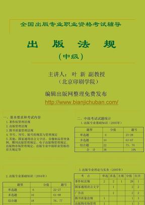 全国出版专业职业资格考试辅导(中级)--著作权.ppt
