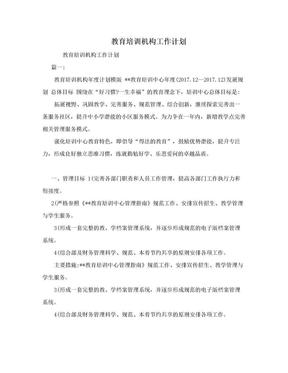 教育培训机构工作计划.doc