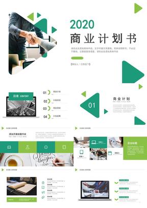 綠色環保商業計劃書模板